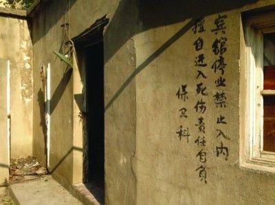 """安徽一废弃宾馆被传""""有鬼"""" 曾是政府招待所"""