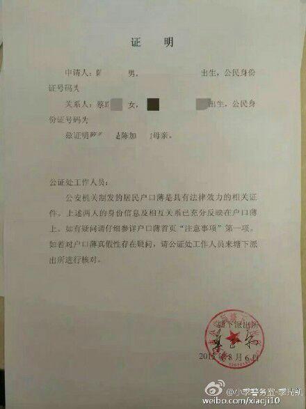 """湖南市民被要求证明""""你妈是你妈""""惹民警吐槽"""