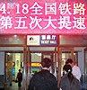 中国铁路第五次大提速