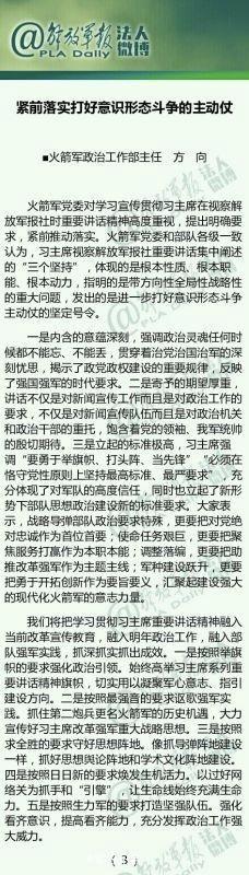 1月1日晚间,《解放军报》法人微博@军报记者