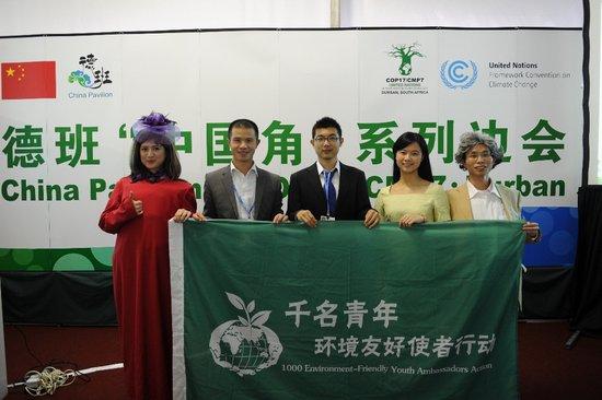 青年环境友好使者参加德班大会代表团返京