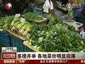 视频:全国多措并举 各地菜价明显回落