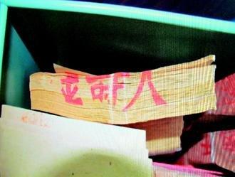 """台湾高雄寺庙银行存406两黄金 4年后变""""金纸"""""""