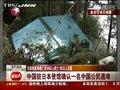视频:日本地震海啸已至5692人死亡 9522人失踪