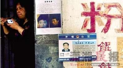 警方悬赏100万抓捕重庆长沙系列枪击案嫌犯