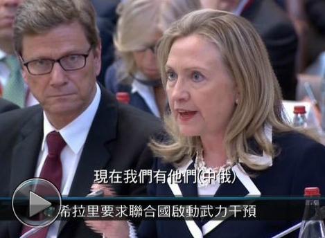 """中方不接受希拉里""""中俄为支持叙付代价""""言论"""