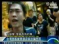 视频:台湾游客被香港店家诈骗怒骂