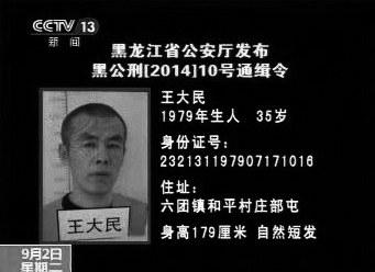 哈尔滨3嫌犯杀害民警后越狱 千余警力出动搜捕