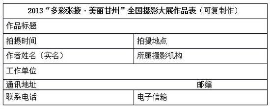 """2013""""多彩张掖·美丽甘州""""摄影大展征稿启事"""