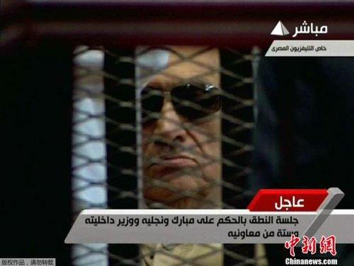 埃及法院6月2日对前总统穆巴拉克被控下令武力镇压示威者案做出判决。大法官艾哈迈德·里法特Ahmed Rifaat宣布,穆巴拉克被判终身监禁。图为穆巴拉克在庭审现场。(视频截图)