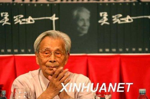 2007年8月31日,吴冠中在研讨会上。新华社记者 汪永基 摄(资料图)