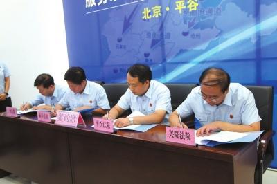 京津冀四地法院签执行联动协议 缓解异地执行难