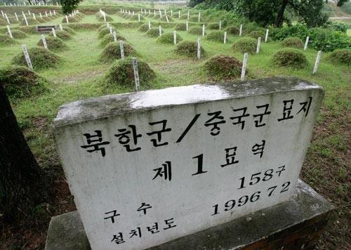 美驻韩司令部愿配合送还300余具援朝军人遗骸