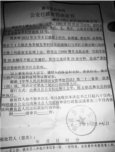 彝良农妇跪访总理被拘 警方称其拦车影响恶劣