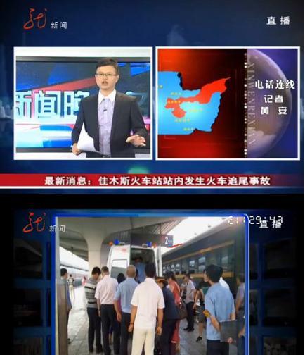 佳木斯火车站两辆火车追尾 10余名乘客受伤