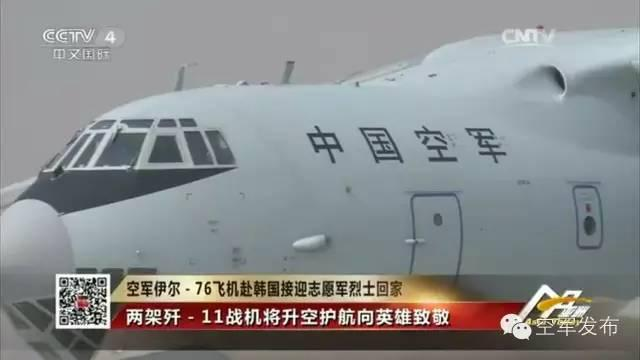 深圳卫视:用今天的发展告慰忠勇作战的志愿军英烈