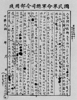 吴敬恒的手抄文告
