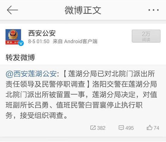 河南民警西安抓贼爆粗口 被当地扣留20小时