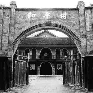"""湖南""""和平村""""与抗战时期日俘收容工作"""