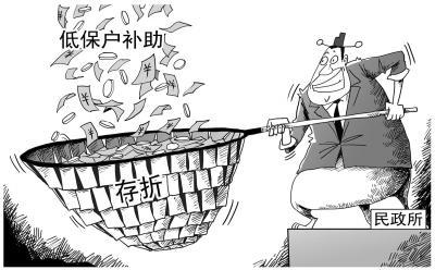 河南洛阳民政官员冒领低保 家中搜出267本存折