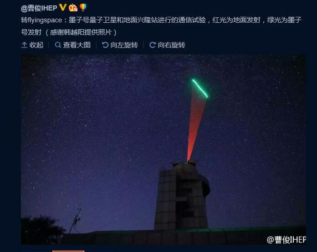红光为地面发射,绿光为墨子号发射 (感谢韩越阳提供照片)