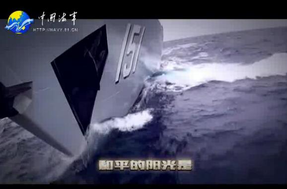 海军霸气宣言:别在我家门口惹事