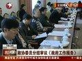 视频:政协委员分组审议《政府工作报告》