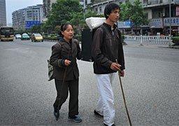 特刊:盲人夫妻