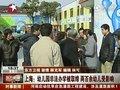 视频:上海某幼儿园非法办学被取缔