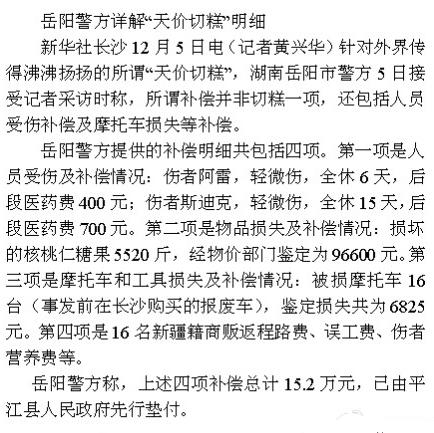 岳阳警方公布天价切糕明细 补偿总计15.2万元
