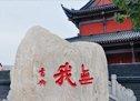 湖北武汉首义门