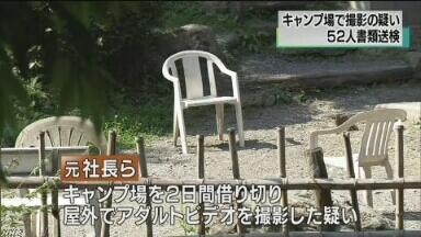 【环球网综合报道】据日本NHK电视台7月8日报道,日本一团体曾在租借神奈川县露营地的2天时间内,公然在室外拍摄成人电影。对此,当地警方对参与拍摄的女演员、摄影师以及制作公司前社长等共52人以公然猥琐罪向检方移交了相关材料。