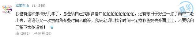 """回音壁:8岁""""黄世仁""""从来不闯红灯"""