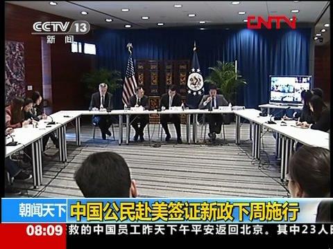美国放宽中国公民签证吸引消费 新政下周施行