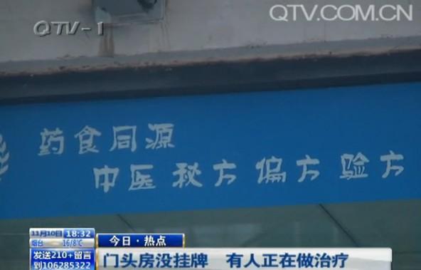 权健火疗店经营似传销 加盟者为宣传产品吃下卫生巾