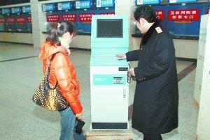 北京四大火车站将安自助取票机 北京站设12部