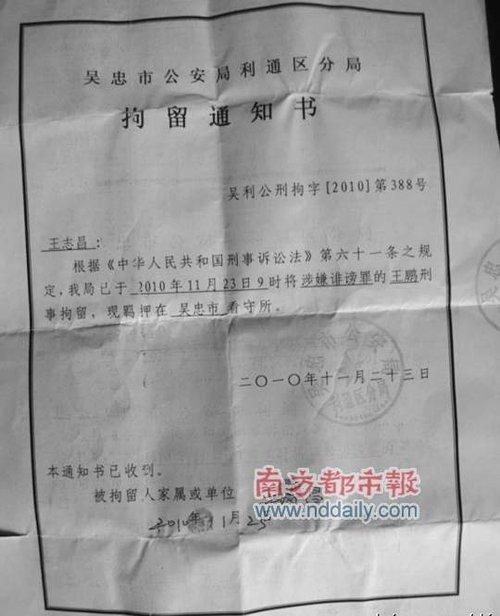 吴忠警方向王鹏父亲王志昌出示的《拘留通知书》。