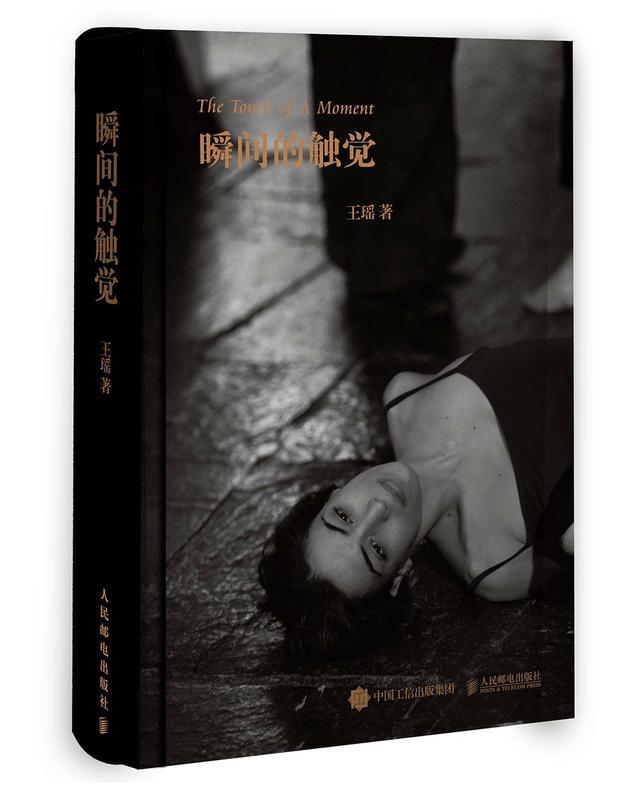 王瑶:在纪实和诗意的风格中找寻平衡点
