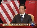 视频:胡锦涛会见奥巴马称渐进式推进汇率改革