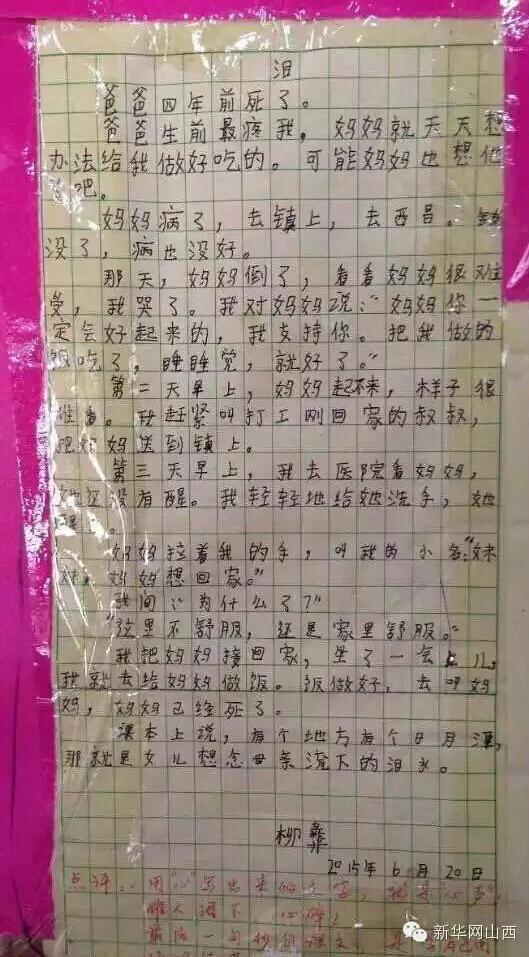 """凉山女孩写""""最悲伤作文"""":饭好了,妈妈死了"""