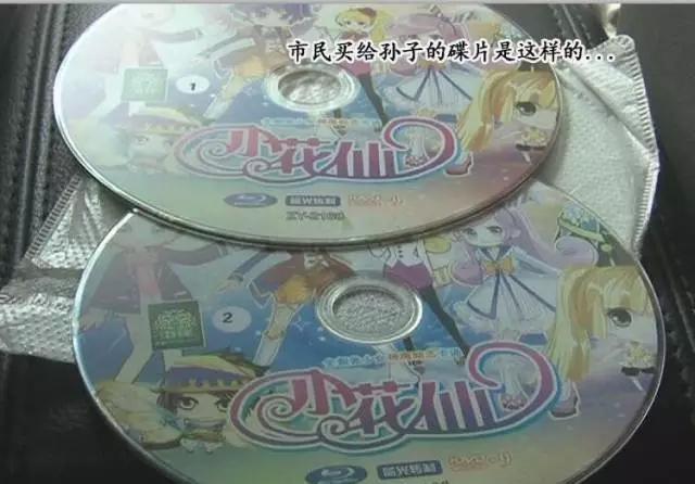 动画片光盘 播放的竟是淫秽电影