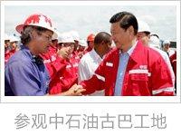 近平在中石油长城钻探工程公司古巴项目工地与员工亲切握手