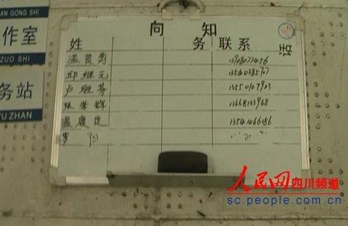 村委会办公室门外公示栏上写着6名村干部的名字。