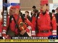 视频:中国救援队抵达东京 中国驻日大使迎接