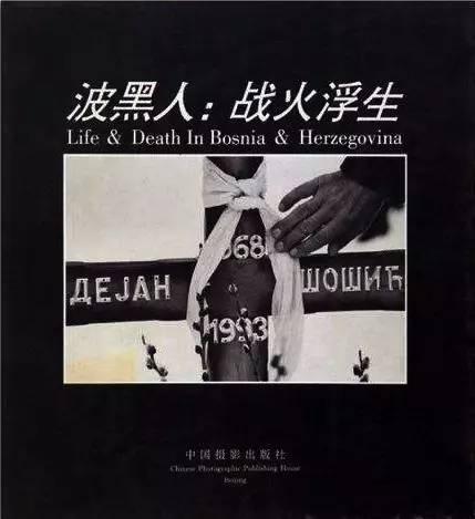 """曾璜 波黑封面""""中国第一本战地摄影集 """""""