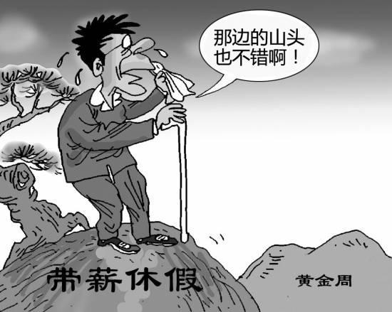专家建议春节法定假日延长为5天 国庆节减成1天