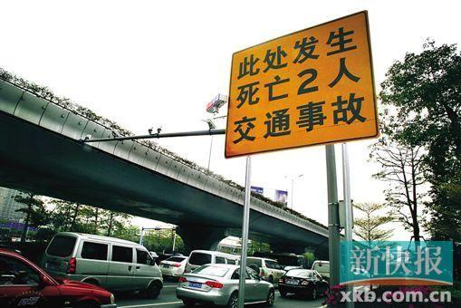 佛山街头现雷人警示牌:此处发生死亡2人事故(图)