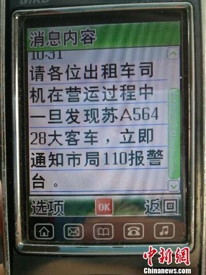 警方提示南京出租车:疑犯或在苏A56428客车(图)