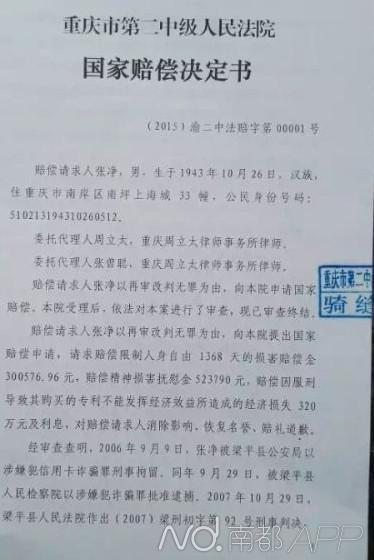 重庆农行储户冤案当事人获国家赔偿34万元