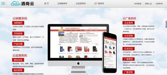 中国防伪--酒商云首现 将构建酒水行业云生态链服务体系